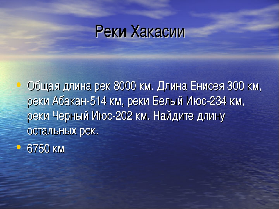 Реки Хакасии Общая длина рек 8000 км. Длина Енисея 300 км, реки Абакан-514 км...
