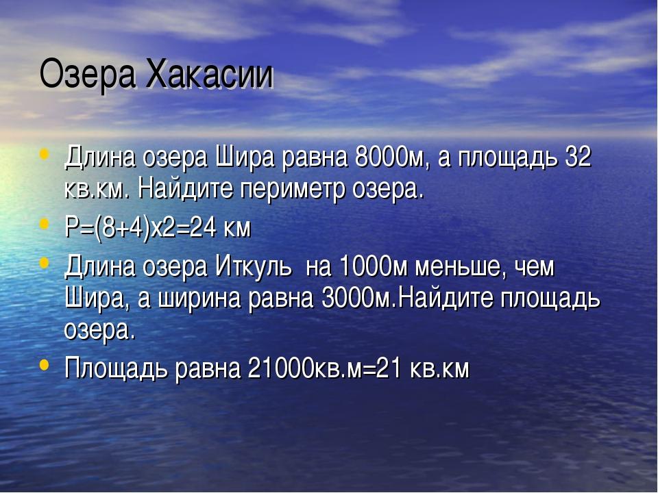Озера Хакасии Длина озера Шира равна 8000м, а площадь 32 кв.км. Найдите перим...