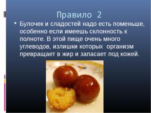 Правило 2 Булочек и сладостей надо есть поменьше, особенно если имеешь склонн