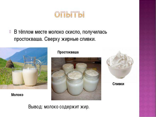 В тёплом месте молоко скисло, получилась простокваша. Сверху жирные сливки. В...