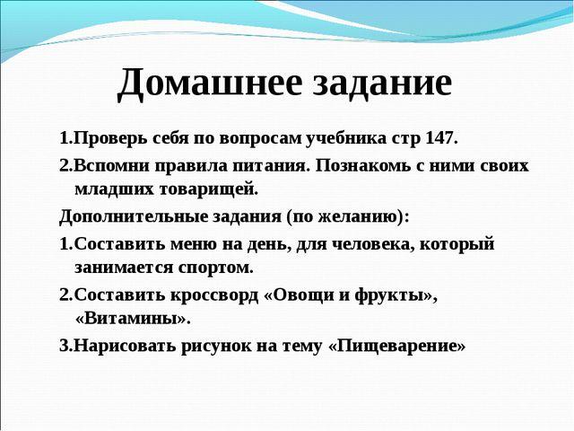 Домашнее задание 1.Проверь себя по вопросам учебника стр 147. 2.Вспомни прав...