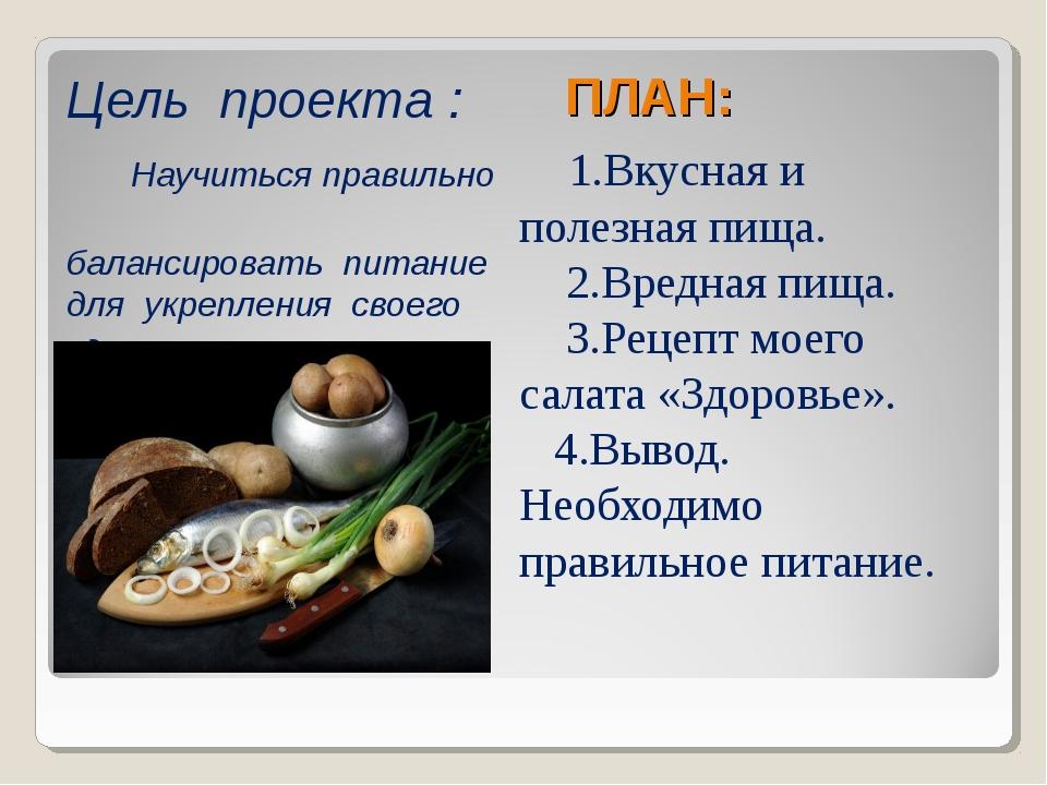 ПЛАН: 1.Вкусная и полезная пища. 2.Вредная пища. 3.Рецепт моего салата «Здор...
