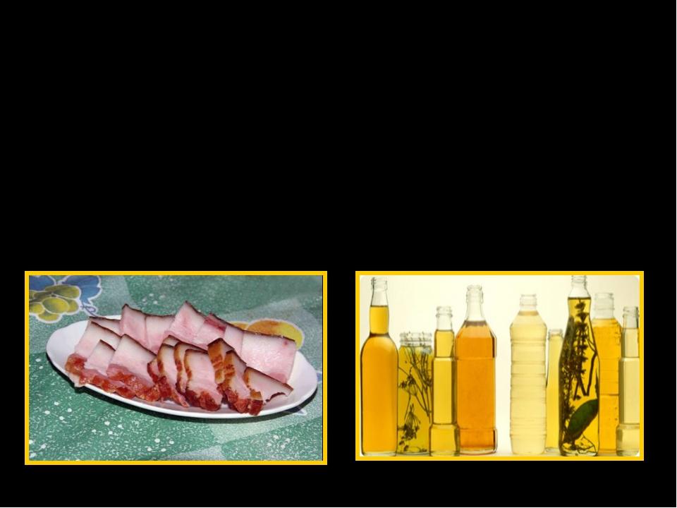 Жиры – запасной источник энергии. Они входят в состав тканей. Жиры есть в сал...