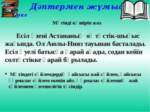 Дәптермен жұмыс Көрке Мәтінді көшіріп жаз. Есіл өзені Астананың оңтүстік-шығ