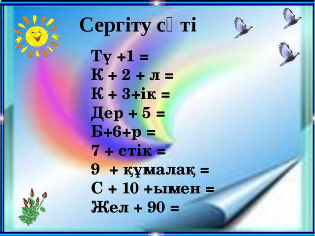 Сергіту сәті Тү +1 =  К + 2 + л = К + 3+ік = Дер + 5 = Б+6+р =...