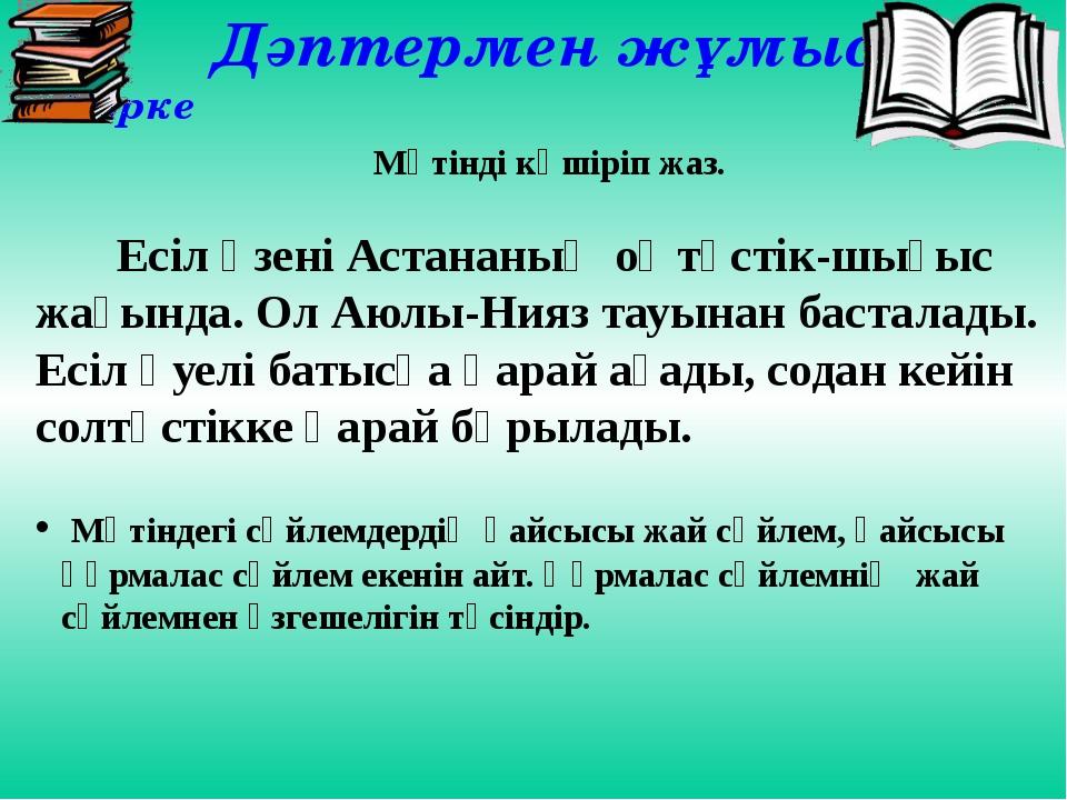 Дәптермен жұмыс Көрке Мәтінді көшіріп жаз. Есіл өзені Астананың оңтүстік-шығ...