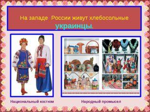 На западе России живут хлебосольные украинцы. Национальный костюм Народный п