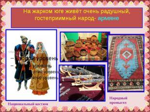 На жарком юге живёт очень радушный, гостеприимный народ- армяне Национальный