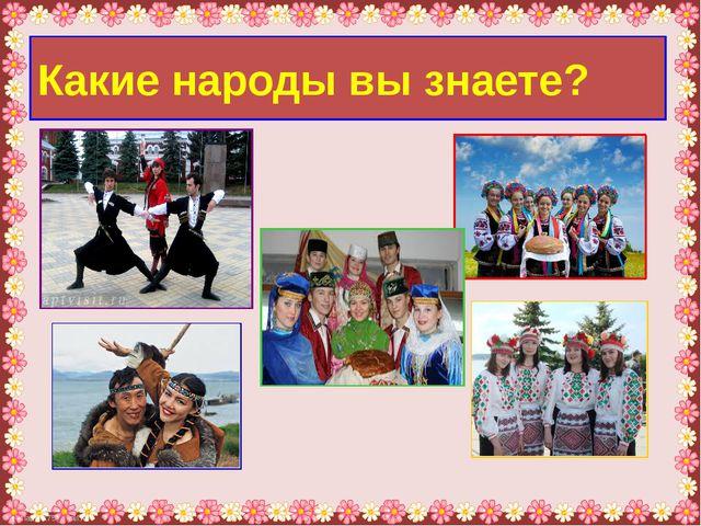 Какие народы вы знаете? FokinaLida.75@mail.ru