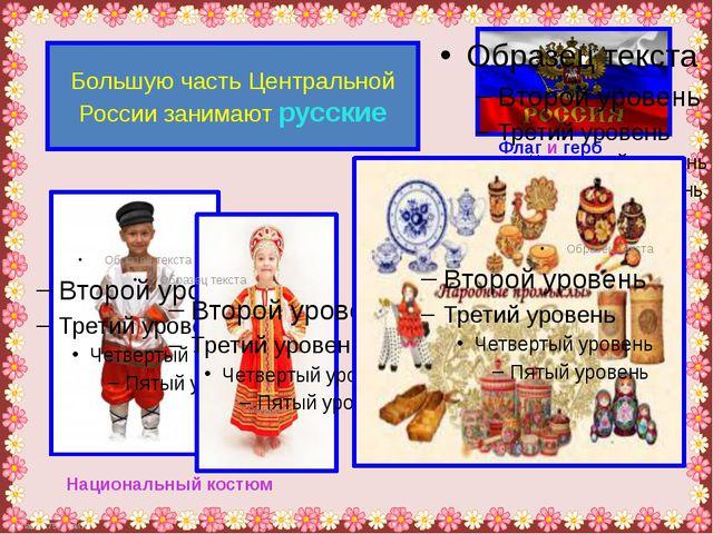 Большую часть Центральной России занимают русские Флаг и герб Национальный ко...