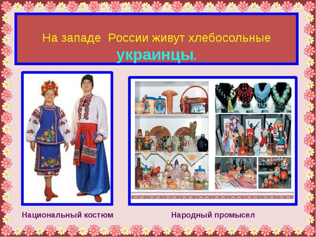 На западе России живут хлебосольные украинцы. Национальный костюм Народный п...