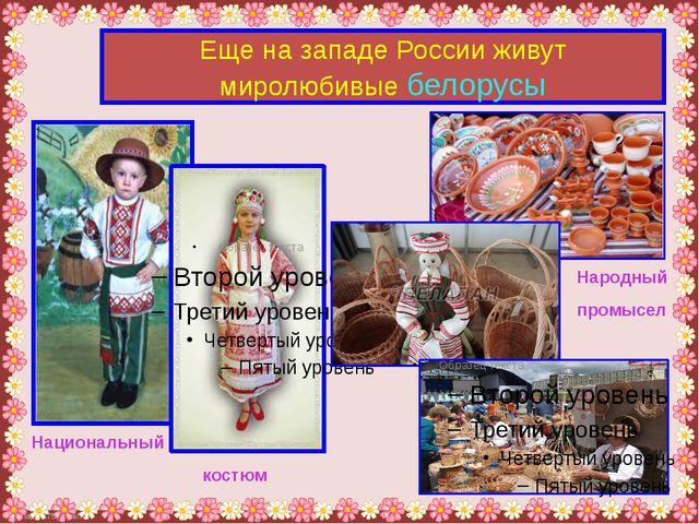 Еще на западе России живут миролюбивые белорусы Национальный костюм Народный...