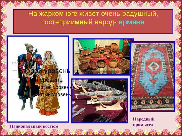 На жарком юге живёт очень радушный, гостеприимный народ- армяне Национальный...