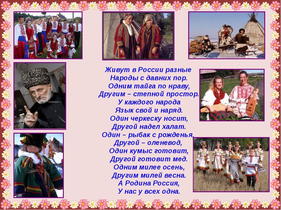 Живут в России разные Народы с давних пор. Одним тайга по нраву, Другим – ст...