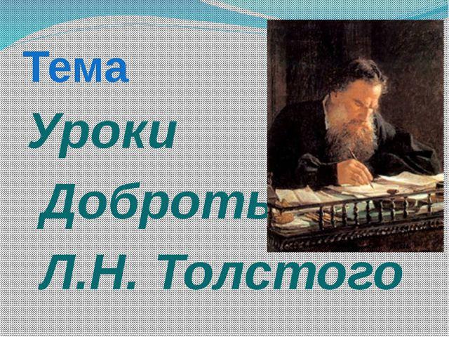 Тема Уроки Доброты Л.Н. Толстого