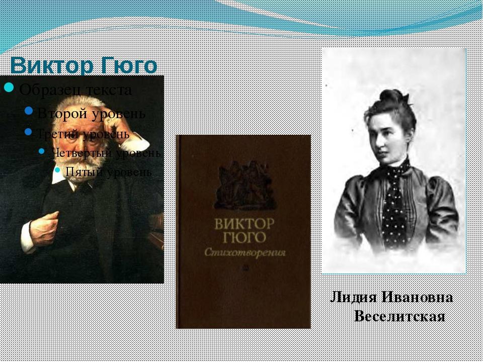 Виктор Гюго Лидия Ивановна Веселитская