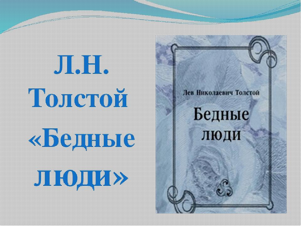 Л.Н. Толстой «Бедные люди»