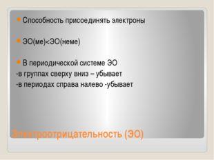Электроотрицательность (ЭО) Способность присоединять электроны ЭО(ме)