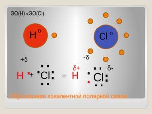 . Образование ковалентной полярной связи .. Cl ЭО(Н)