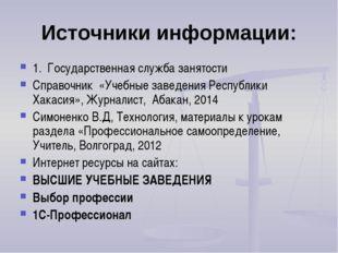 Источники информации: 1. Государственная служба занятости Справочник «Учебные
