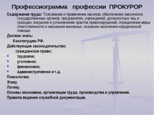 Профессиограмма профессии ПРОКУРОР Содержание труда: Толкование и применение