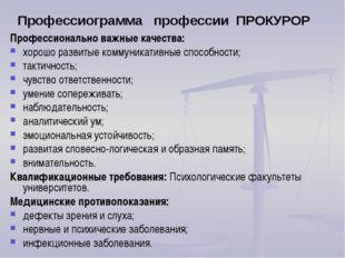 Профессиограмма профессии ПРОКУРОР Профессионально важные качества: хорошо ра