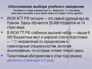 Обоснование выбора учебного заведения ИЮИ АГП РФ сегодня — это самый крупный