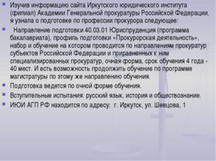 Изучив информацию сайта Иркутского юридического института (филиал) Академии Г