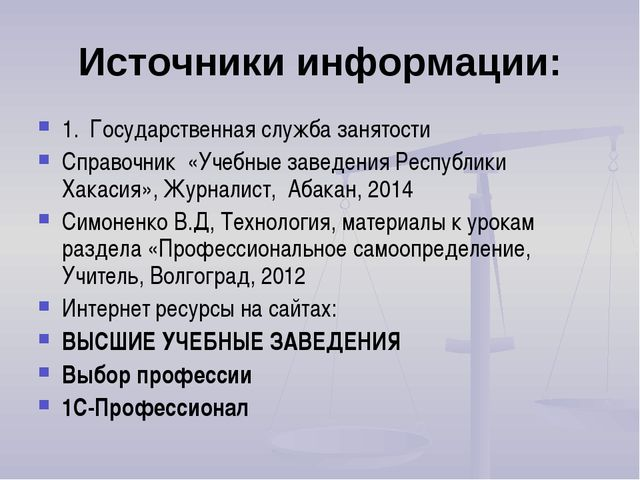 Источники информации: 1. Государственная служба занятости Справочник «Учебные...