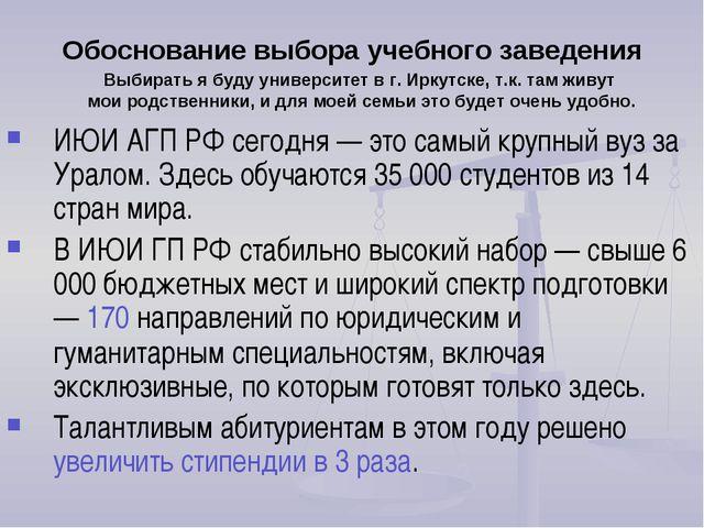 Обоснование выбора учебного заведения ИЮИ АГП РФ сегодня — это самый крупный...