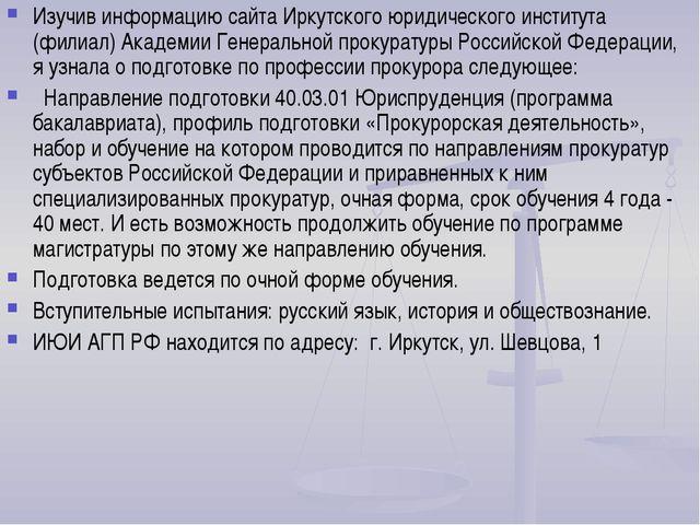 Изучив информацию сайта Иркутского юридического института (филиал) Академии Г...