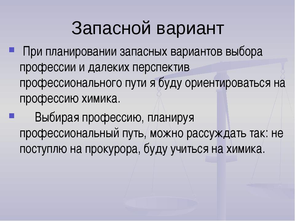 Запасной вариант При планировании запасных вариантов выбора профессии и далек...