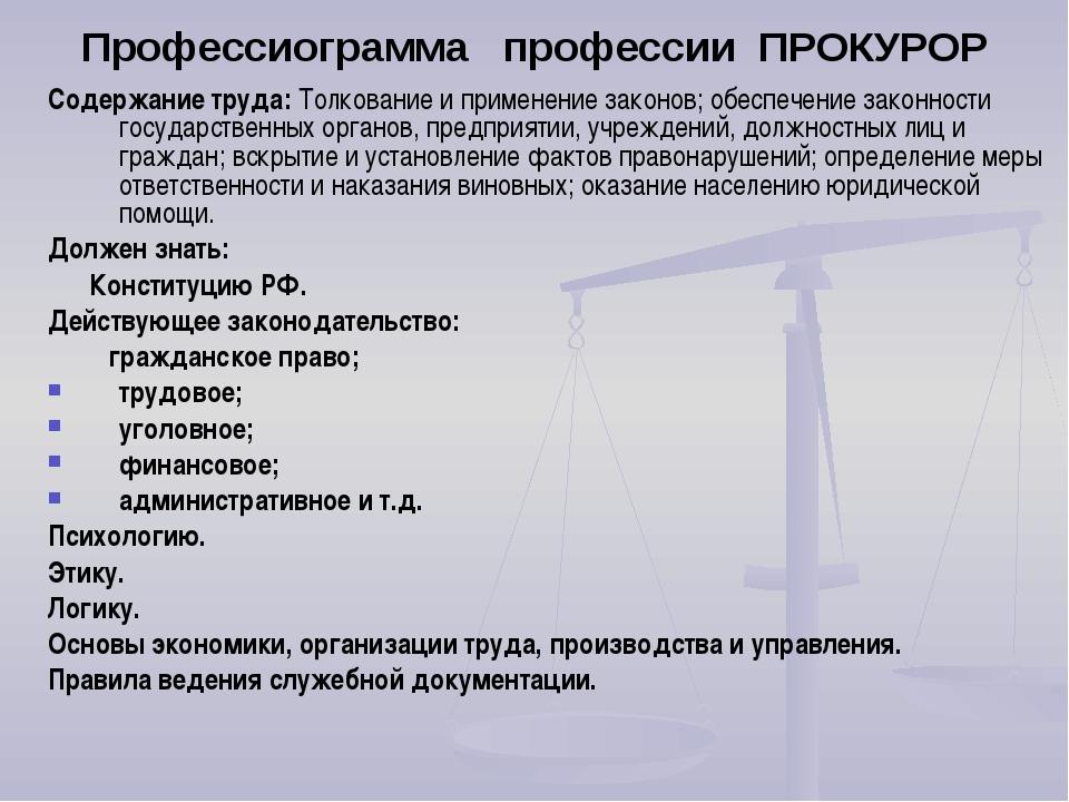 Профессиограмма профессии ПРОКУРОР Содержание труда: Толкование и применение...