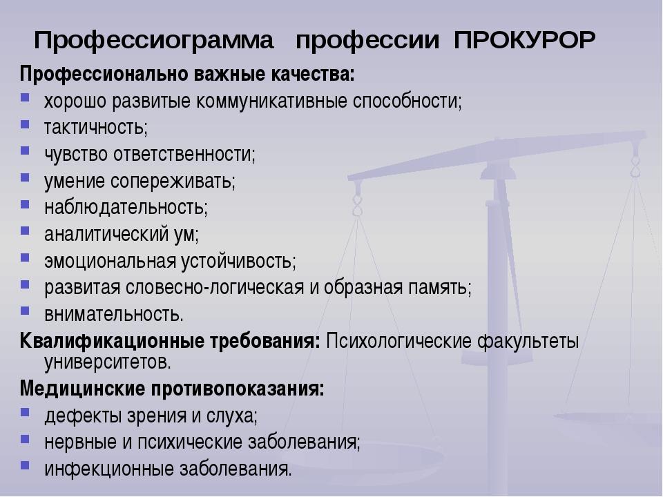 Профессиограмма профессии ПРОКУРОР Профессионально важные качества: хорошо ра...