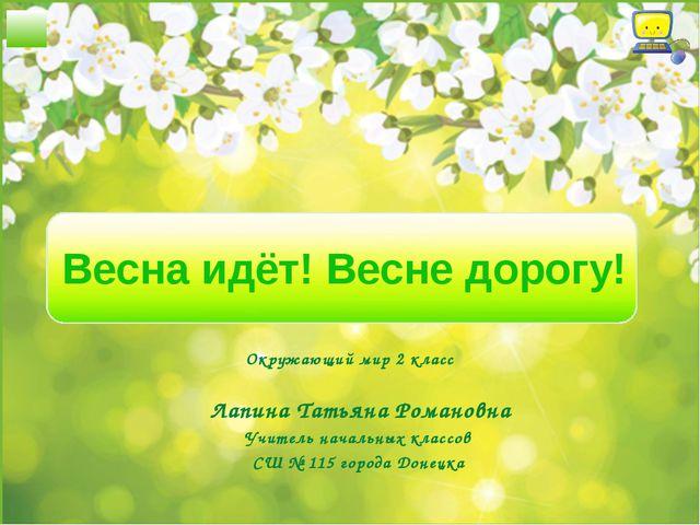 Лапина Татьяна Романовна Учитель начальных классов СШ № 115 города Донецка В...