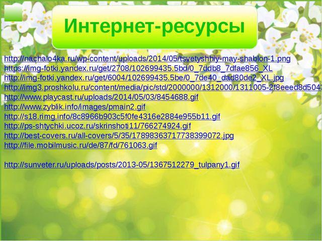 Интернет-ресурсы http://nachalo4ka.ru/wp-content/uploads/2014/05/tsvetyshhiy...