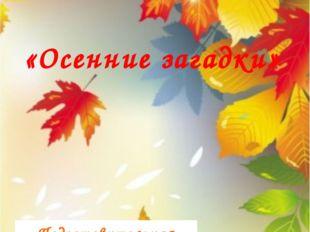 Подготовительная группа МБОУ ЦО №4 2015-2016уч.год «Осенние загадки»