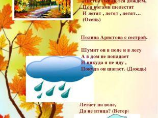 Пусты поля , мокнет земля, Дождь поливает, когда это бывает? (Осень) Утром м