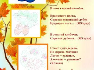 По небу летит серая вата И плачет? (Туча) Алина Козаренко . В этот гладкий к