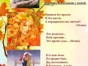 Под соснами , под ёлками Лежит мешок с иголками… (Ёжик) Вероника Ванюханова