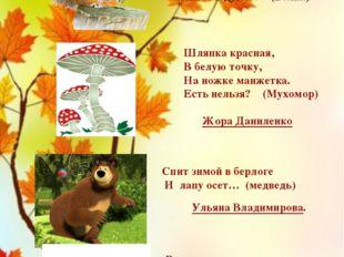 Прыгает по деревьям, Грызет орешки и грибы, Летом рыжая , а зимой серая. Жив