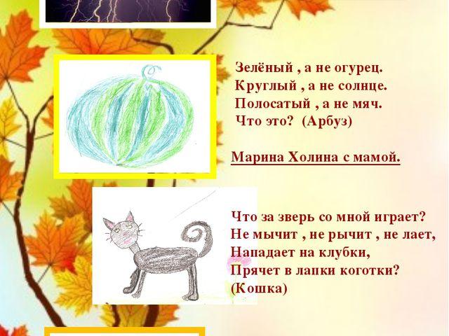 Конь бежит, Земля - дрожит? (Гром) Полина Ведехина с мамой. Зелёный , а не о...