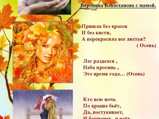 Под соснами , под ёлками Лежит мешок с иголками… (Ёжик) Вероника Ванюханова...