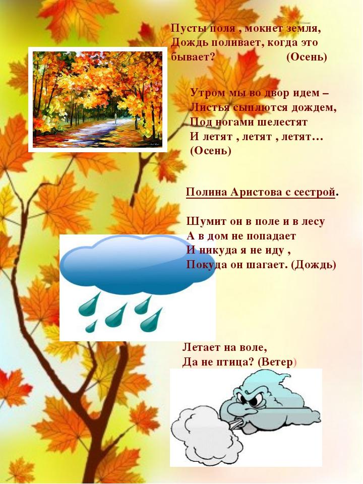 Пусты поля , мокнет земля, Дождь поливает, когда это бывает? (Осень) Утром м...