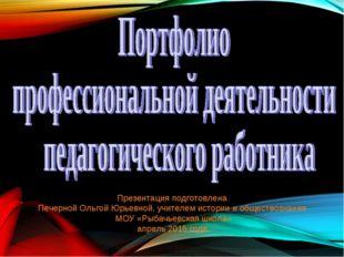 Презентация подготовлена Печерной Ольгой Юрьевной, учителем истории и обществ