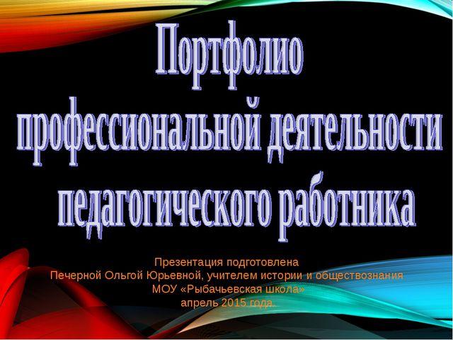 Презентация подготовлена Печерной Ольгой Юрьевной, учителем истории и обществ...