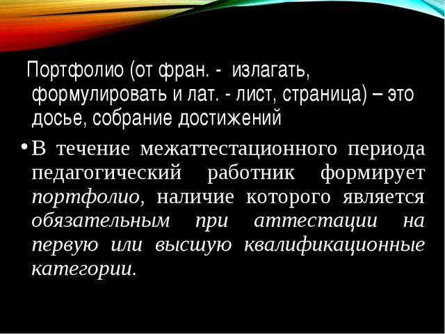 Портфолио (от фран. - излагать, формулировать и лат. - лист, страница) – это...