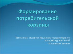Выполнила: студентка Уральского государственного колледжа группы № 405 Москов