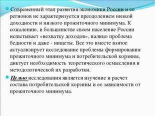 Современный этап развития экономики России и ее регионов не характеризуется п