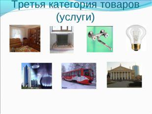 Третья категория товаров (услуги)